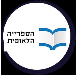 הספריה הלאומית ממליצה על CM