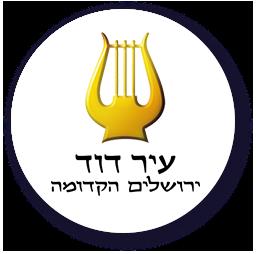 עיר דוד ממליצים על רונית יחזקאל וגלית אלי